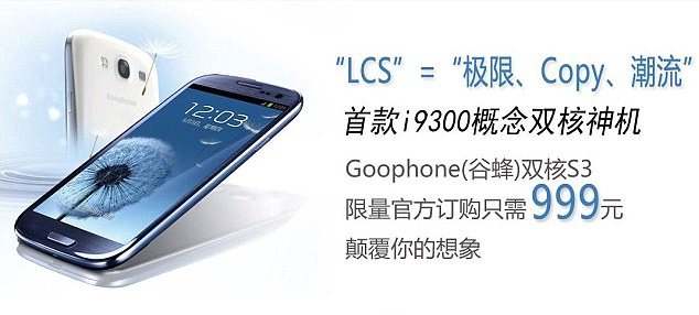 Speaking of Android... Samsung's flagship S3 smartphone also gets its own cloned version